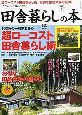 田舎暮らしの本 2015年 07 月号 [雑誌]
