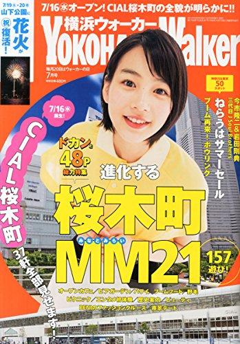 横浜ウォーカー 2014年 07月号 [雑誌]
