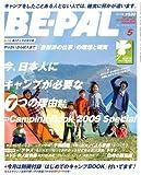 BE-PAL (ビーパル) 2009年 05月号 [雑誌]