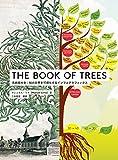 THE BOOK OF TREES―系統樹大全:知の世界を可視化するインフォグラフィックス