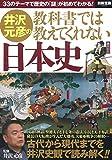 井沢元彦の教科書では教えてくれない日本史 (別冊宝島 2334)