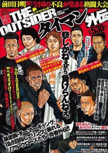 実録漫画THE OUTSIDERタイマン外伝 (ミリオンコミックス)