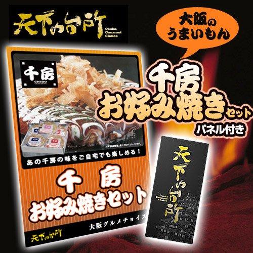 パネル付目録 千房お好み焼きセット(天下の台所シリーズ)