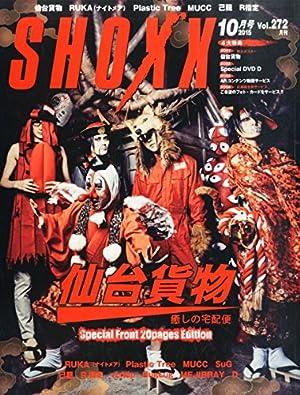 SHOXX(����å���) 2015ǯ 10 ��� [����]()