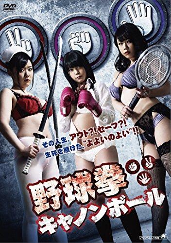 野球拳キャノンボール [DVD]