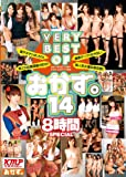 VERY BEST OF おかず。14 8時間 SPECIAL [DVD]