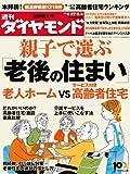 週刊 ダイヤモンド 2013年 5/4号 [雑誌] - ダイヤモンド社