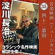 四十二番街 【音楽映画(ミュージカル)】 淀川長治 クラシック名作映画解説全集