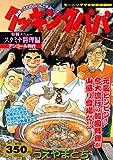 クッキングパパ スタミナ料理編 アンコール刊行 (講談社プラチナコミックス)