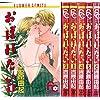 お・ぼ・れ・た・い 全6巻セット (フラワーコミックス)
