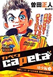capeta 幼少編(3) 決勝レース! カペタの自覚、驚愕の猛追撃!! (講談社プラチナコミックス)