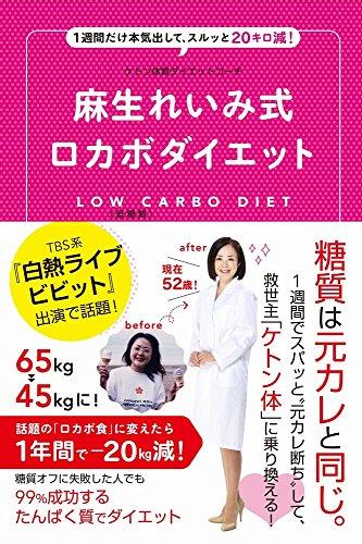 ケトン体質ダイエットコーチ 麻生れいみ式 ロカボダイエット - 1週間だけ本気出して、スルッと20キロ減!  - (美人開花シリーズ)