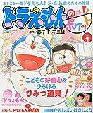 ドラえもんのポケット 2015年 10 月号 [雑誌]: 小学館スペシャル 増刊