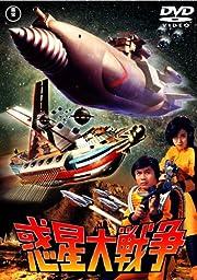 惑星大戦争 【期間限定プライス版】 [DVD]