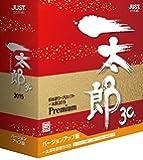 一太郎2015 プレミアム バージョンアップ版
