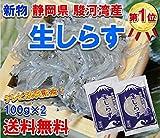 TV(秘密のケンミンSHOW)で取り上げられました!静岡県 駿河湾産 鮮度最高 生 しらす 100g×2 (冷凍)( シラス )