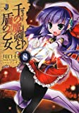 千の魔剣と盾の乙女8 (一迅社文庫)