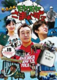 ����䤵�ޤ�~��2 Vol.15 ��䤵��HAWAII�����2010&2011�ǥ��쥯���������å��� [DVD]