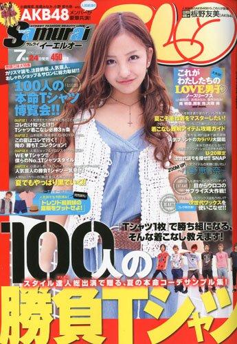 Samurai ELO (サムライ イーエルオー) 2010年 07月号 [雑誌]