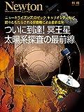 ついに到着! 冥王星 太陽系探査の最前線 (Newton別冊 ニュートン ムック)