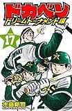 ドカベン ドリームトーナメント編(17): 少年チャンピオン・コミックス