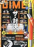 DIME(ダイム) 2015年 07 月号 [雑誌]