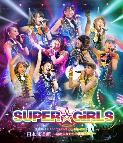SUPER☆GiRLS 生誕3周年記念SP アイドルストリートカーニバル 日本武道館~超絶少女たちの挑戦2013~ (Blu-ray Disc+DVD)