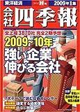 会社四季報 2009年 1集新春号 [雑誌]