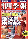 会社四季報 2009年 1集新春号