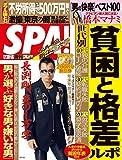 週刊SPA!(スパ) 2014 年 12/30 ・ 2015 年 01/06 合併号 週刊SPA!