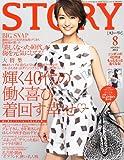 STORY (ストーリー) 2011年 08月号 [雑誌]