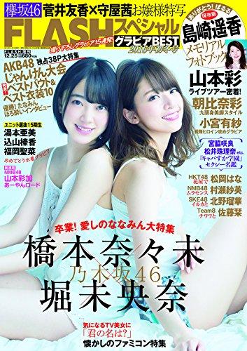 FLASHスペシャル グラビアBEST 2016初冬号 (FLASH増刊)