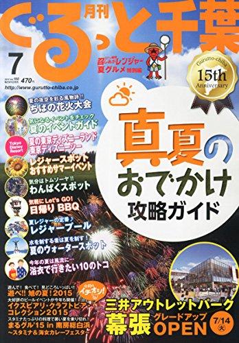 月刊ぐるっと千葉 2015年 07 月号 [雑誌]