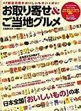 お取り寄せ&ご当地グルメ―北海道から沖縄まで…47都道府県のおいしいものいっ (ぴあMOOK)