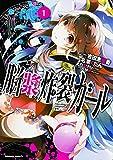 脳漿炸裂ガール (1) (カドカワコミックス・エース)