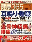 健康365 (ケンコウ サン ロク ゴ) 2009年 01月号 [雑誌]