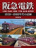 阪急電鉄 宝塚線、箕面線、京都線、千里線、嵐山線、能勢電鉄 (1950~1980年代の記録)