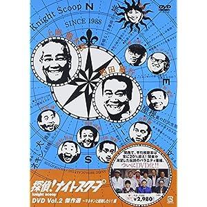 探偵!ナイトスクープDVD Vol.2 傑作選~マネキンと結婚したい!編 [DVD]