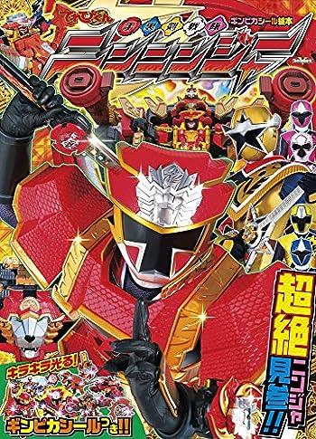 手裏剣戦隊 ニンニンジャー 4 (てれびくんギンピカシール絵本  スーパーV戦隊シリーズ)