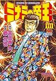 ミナミの帝王 111 (ニチブンコミックス)