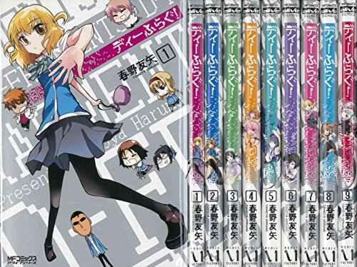 ディーふらぐ! コミック 1-9巻セット (MFコミックス アライブシリーズ)