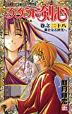 Rurouni Kenshin, Volume 28: Toward a New Era (Rurouni Kenshin (Prebound)) (1417785039) by Watsuki, Nobuhiro