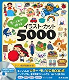 CD-ROM付 思いどおりに使えるイラスト・カット5000