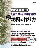 [オープンデータ+QGIS] 統計・防災・環境情報がひと目でわかる地図の作り方
