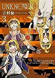 UNKNOWN 3巻 (デジタル版ガンガンコミックス)
