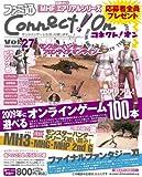 ファミ通Connect!On-コネクト!オン- Vol.27 MARCH (エンターブレインムック)