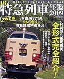 JR特急列車年鑑2009 (イカロス・ムック)