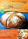 1日5分かけるだけで本格パンが焼ける! 1 ベーシックブレッド編