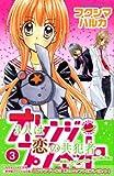オレンジ・プラネット 3 (講談社コミックスなかよし)
