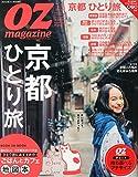 OZ Magazine petit (オズマガジンプチ) 2014年 11月号 [雑誌]
